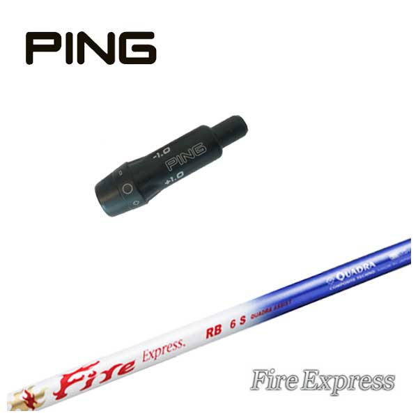ピン PING スリーブ付き シャフトファイアーエクスプレスRBコンポジットテクノ ドライバー用