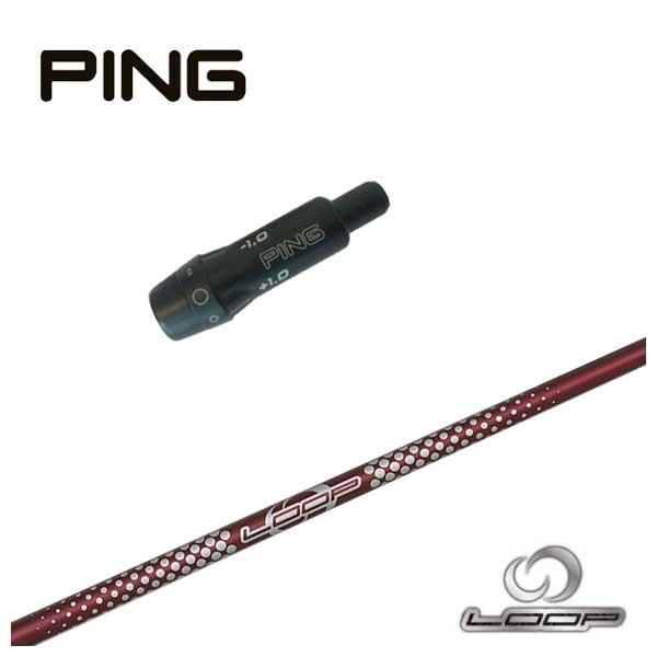 ピン PING スリーブ付き シャフトLOOP プロトタイプ LXシンカグラファイト ドライバー用