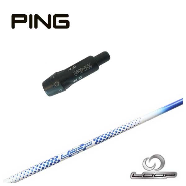 ピン PING スリーブ付き シャフトLOOP プロトタイプ BWシンカグラファイト ドライバー用