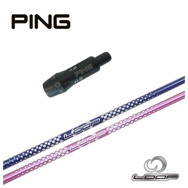 ピン PING スリーブ付き シャフトLOOP バブルライトシンカグラファイト ドライバー用