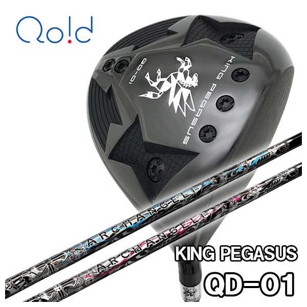 【特注カスタムクラブ】クオイドゴルフ Qoid-golfキングペガサス KING PEGASUSQD-01 ドライバークライムオブエンジェルアークエンジェル ARCH ANGEL シャフト