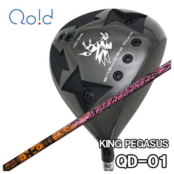 【特注カスタムクラブ】クオイドゴルフ Qoid-golfキングペガサス KING PEGASUSQD-01 ドライバーTRPX(ティーアールピーエックス)アフターバーナー AFTERBURNER AB501