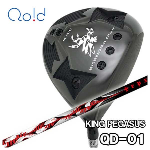 【特注カスタムクラブ】クオイドゴルフ Qoid-golfキングペガサス KING PEGASUSQD-01 ドライバー TRPX(ティーアールピーエックス)Air(エアー) シャフト