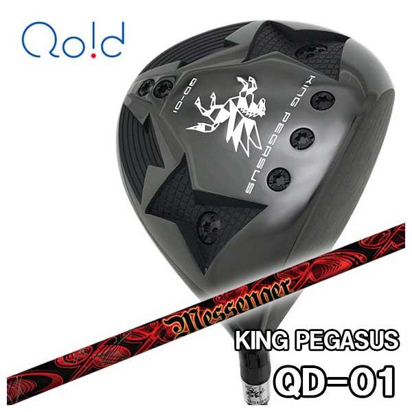 【特注カスタムクラブ】クオイドゴルフ Qoid-golfキングペガサス KING PEGASUSQD-01 ドライバーTRPX(ティーアールピーエックス)NEW メッセンジャー シャフト