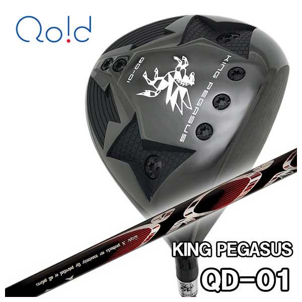 【特注カスタムクラブ】クオイドゴルフ Qoid-golfキングペガサス KING PEGASUSQD-01 ドライバーTRPX(ティーアールピーエックス)X-Line(Xライン) シャフト