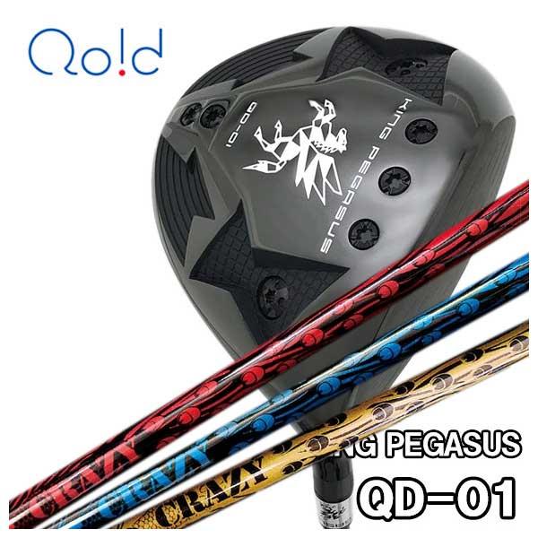 【特注カスタムクラブ】クオイドゴルフ Qoid-golfキングペガサス KING PEGASUSQD-01 ドライバークレイジー CRAZY-8 シャフト