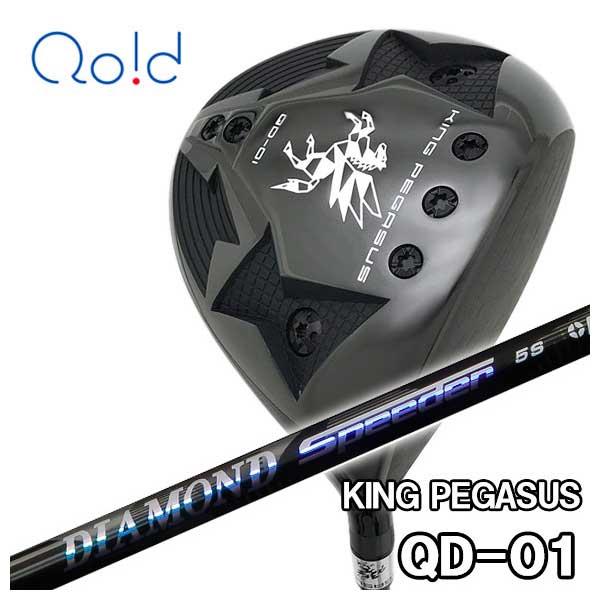 【特注カスタムクラブ】クオイドゴルフ Qoid-golfキングペガサス KING PEGASUSQD-01 ドライバー藤倉(Fujikura フジクラ)ジュエルライン(JEWEL LINE)ダイヤモンド スピーダー(DIAMOND Speeder)