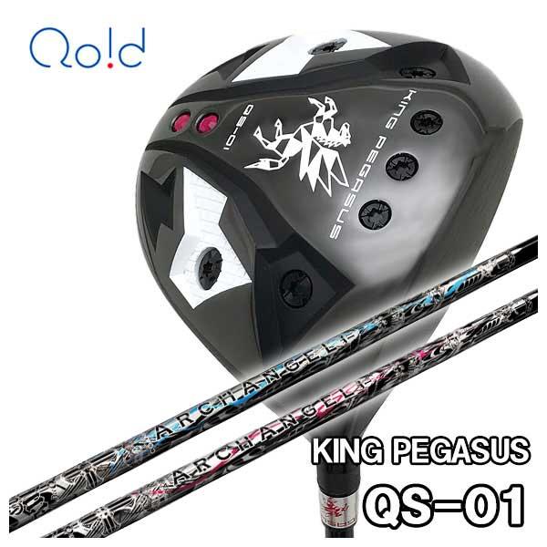 【特注カスタムクラブ】クオイドゴルフ Qoid-golfキングペガサス KING PEGASUSQS-01 ドライバークライムオブエンジェルアークエンジェル ARCH ANGEL シャフト