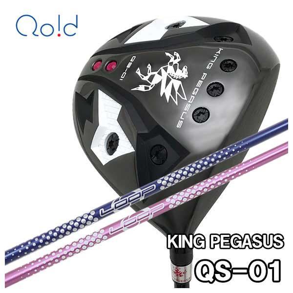 【特注カスタムクラブ】クオイドゴルフ Qoid-golfキングペガサス KING PEGASUSQS-01 ドライバーシンカグラファイトLOOP バブルライト シャフト