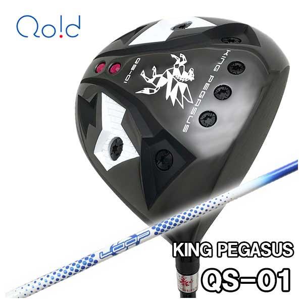 【特注カスタムクラブ】クオイドゴルフ Qoid-golfキングペガサス KING PEGASUSQS-01 ドライバーシンカグラファイトLOOP プロトタイプ BWシャフト