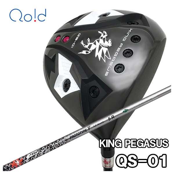【特注カスタムクラブ】クオイドゴルフ Qoid-golfキングペガサス KING PEGASUSQS-01 ドライバーコンポジットテクノ ファイアーエクスプレスPROTOTYPE V(ファイブ) -フルスロットル- シャフト