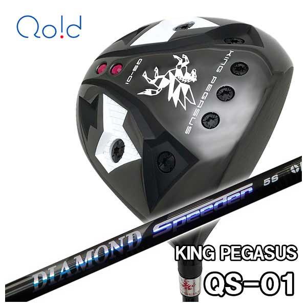 【特注カスタムクラブ】クオイドゴルフ Qoid-golfキングペガサス KING PEGASUSQS-01 ドライバー藤倉(Fujikura フジクラ)ジュエルライン(JEWEL LINE)ダイヤモンド スピーダー(DIAMOND Speeder)