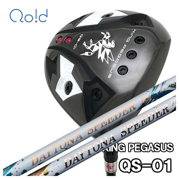 【特注カスタムクラブ】クオイドゴルフ Qoid-golfキングペガサス KING PEGASUSQS-01 ドライバー藤倉(Fujikura フジクラ)ジュエルライン(JEWEL LINE)デイトナスピーダー(DAYTONA Speeder)