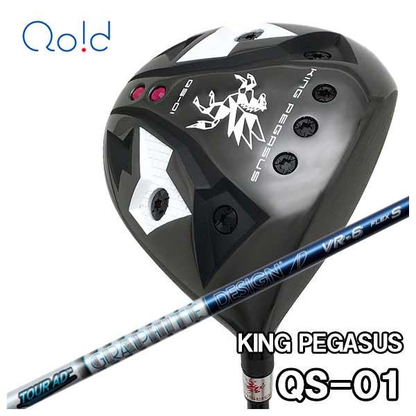 【特注カスタムクラブ】クオイドゴルフ Qoid-golfキングペガサス KING PEGASUSQS-01 ドライバーグラファイトデザインツアーAD VR シャフト
