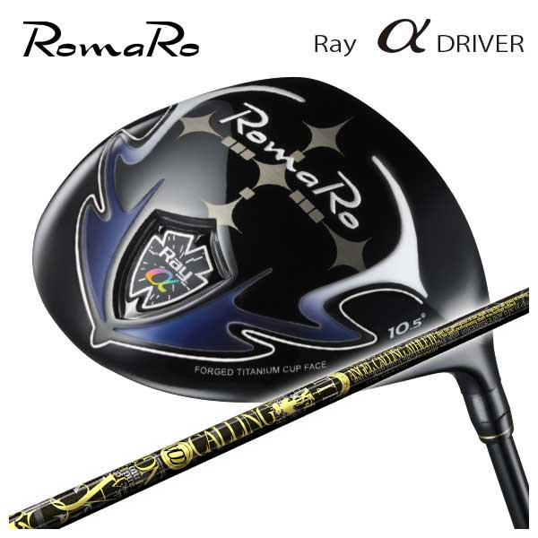 【特注カスタムクラブ】ロマロ RomaroRay アルファ ドライバークライムオブエンジェルコーリング シャフト