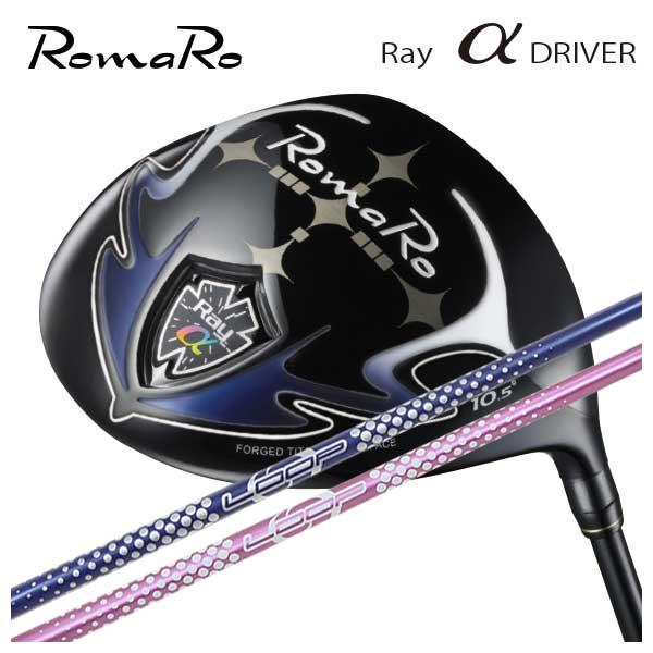 【特注カスタムクラブ】ロマロ RomaroRay アルファ ドライバーシンカグラファイトLOOP バブルライト BL シャフト