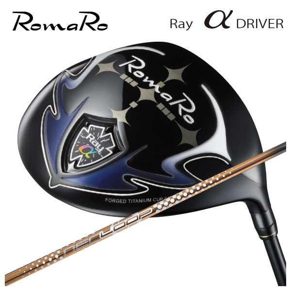 【特注カスタムクラブ】ロマロ RomaroRay アルファ ドライバーシンカグラファイトLOOPプロトタイプ LTシャフト