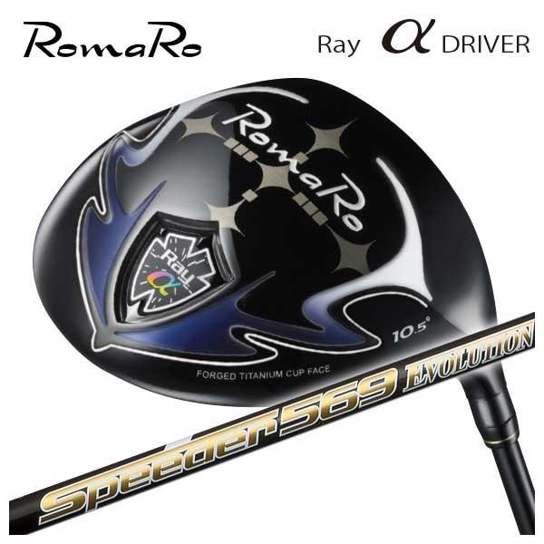 【特注カスタムクラブ】ロマロ RomaroRay アルファ ドライバー藤倉(Fujikura フジクラ)スピーダーエボリューション4 シャフト