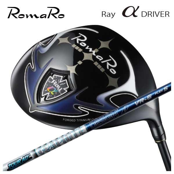 【特注カスタムクラブ】ロマロ RomaroRay アルファ ドライバーグラファイトデザインツアーAD VR シャフト