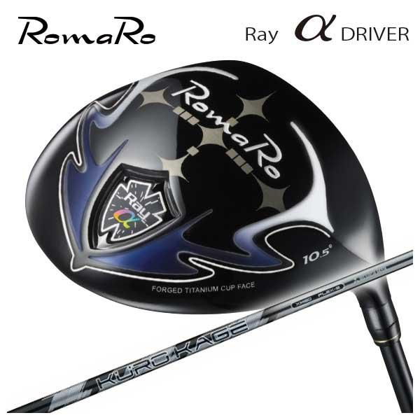 【特注カスタムクラブ】ロマロ RomaroRay アルファ ドライバー三菱ケミカルクロカゲXM シャフト