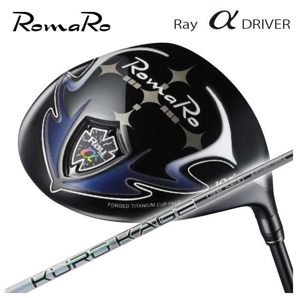 【特注カスタムクラブ】ロマロ RomaroRay アルファ ドライバー三菱ケミカルクロカゲXD シャフト