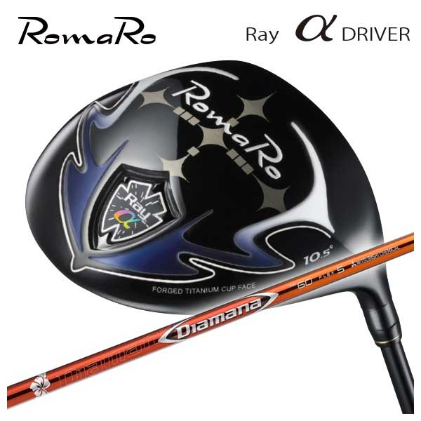 【特注カスタムクラブ】ロマロ RomaroRay アルファ ドライバー三菱ケミカルディアマナRF シャフト