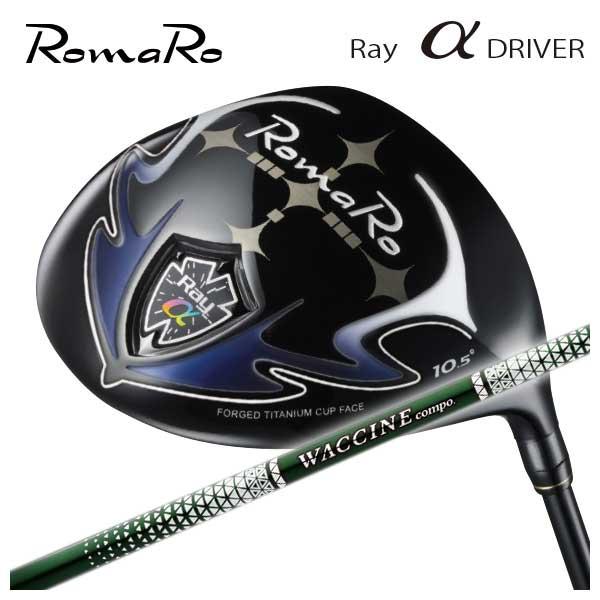 【特注カスタムクラブ】ロマロ RomaroRay アルファ ドライバーグラビティ ワクチンコンポGR350シャフト