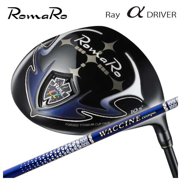 【特注カスタムクラブ】ロマロ RomaroRay アルファ ドライバーグラビティ ワクチンコンポGR560シャフト