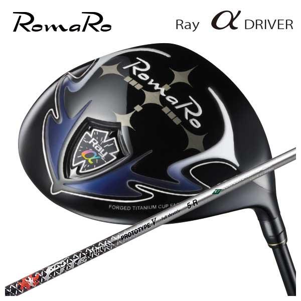 【特注カスタムクラブ】ロマロ RomaroRay アルファ ドライバーコンポジットテクノ ファイアーエクスプレスPROTOTYPE V(ファイブ) -フルスロットル- シャフト
