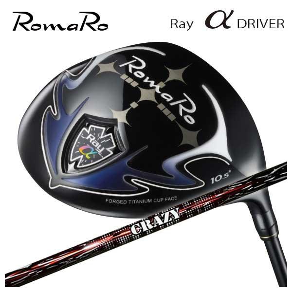 【特注カスタムクラブ】ロマロ RomaroRay アルファ ドライバークレイジー(CRAZY)シューター(Shooter)シャフト