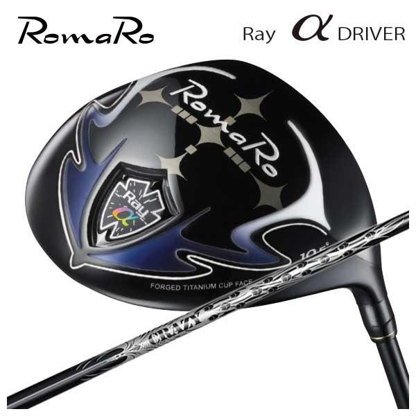 【特注カスタムクラブ】ロマロ RomaroRay アルファ ドライバークレイジー(CRAZY)CRAZY-9DIAシャフト