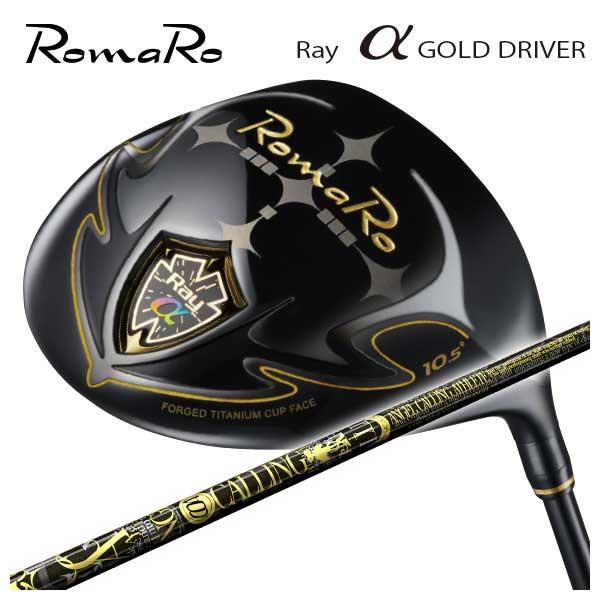 【特注カスタムクラブ】ロマロ Romaro 高反発モデルRay アルファ ゴールド ドライバークライムオブエンジェルコーリング シャフト