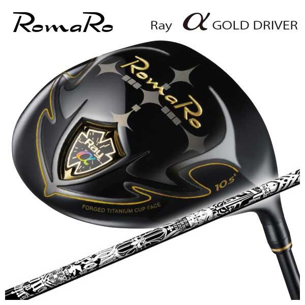 【特注カスタムクラブ】ロマロ Romaro 高反発モデルRay アルファ ゴールド ドライバークライムオブエンジェルブラックエンジェル(BLACK ANGEL) シャフト