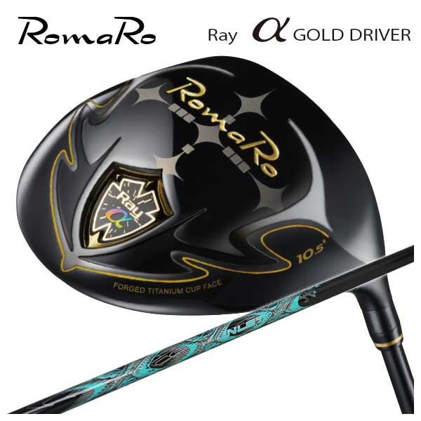 【特注カスタムクラブ】ロマロ Romaro 高反発モデルRay アルファ ゴールド ドライバーTRPX(ティーアールピーエックス)インレット シャフト