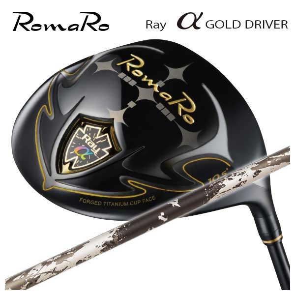 【特注カスタムクラブ】ロマロ Romaro 高反発モデルRay アルファ ゴールド ドライバーTRPX(ティーアールピーエックス)Xanadu(ザナドゥ) シャフト
