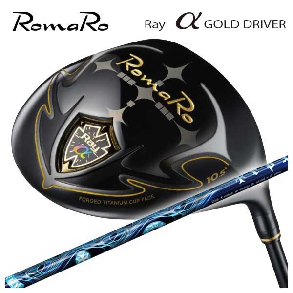 【特注カスタムクラブ】ロマロ Romaro 高反発モデルRay アルファ ゴールド ドライバーTRPX(ティーアールピーエックス)Aura(アウラ) シャフト