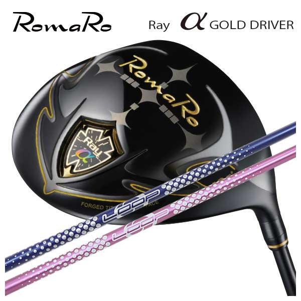 【特注カスタムクラブ】ロマロ Romaro 高反発モデルRay アルファ ゴールド ドライバーシンカグラファイトLOOP バブルライト BL シャフト