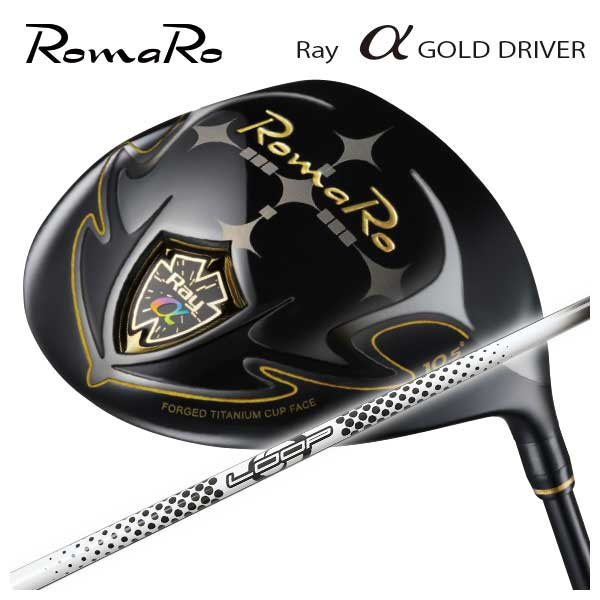 【特注カスタムクラブ】ロマロ Romaro 高反発モデルRay アルファ ゴールド ドライバーシンカグラファイトLOOPプロトタイプ HDシャフト