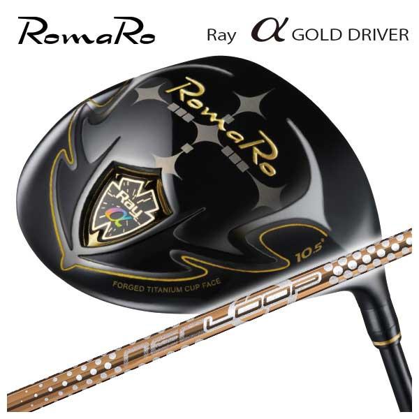 【特注カスタムクラブ】ロマロ Romaro 高反発モデルRay アルファ ゴールド ドライバーシンカグラファイトLOOPプロトタイプ LTシャフト