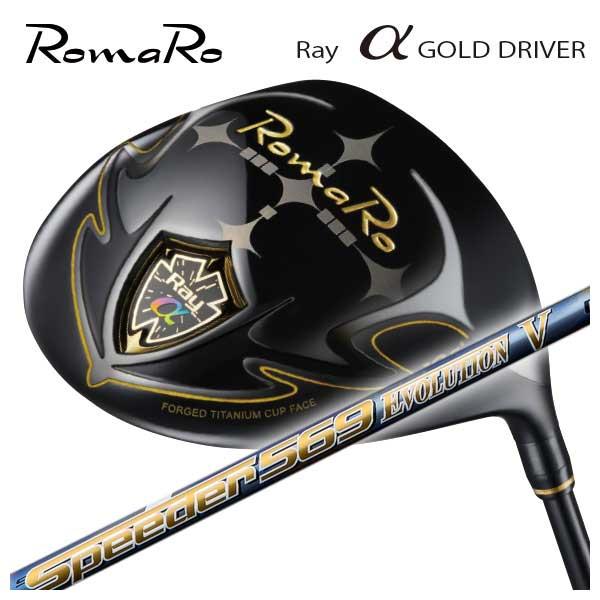 【特注カスタムクラブ】ロマロ Romaro 高反発モデルRay アルファ ゴールド ドライバー藤倉(Fujikura フジクラ)スピーダーエボリューション5 シャフト