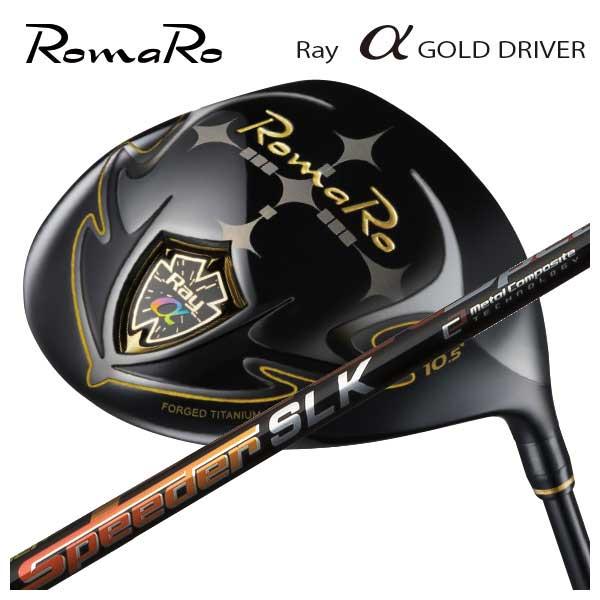 【特注カスタムクラブ】ロマロ Romaro 高反発モデルRay アルファ ゴールド ドライバー藤倉(Fujikura フジクラ)スピーダーSLK シャフト