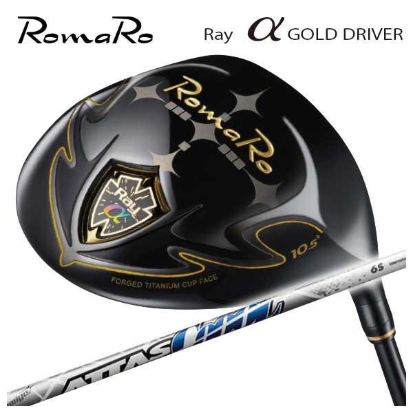 【特注カスタムクラブ】ロマロ Romaro 高反発モデルRay アルファ ゴールド ドライバーUSTマミヤ アッタスクール シャフト