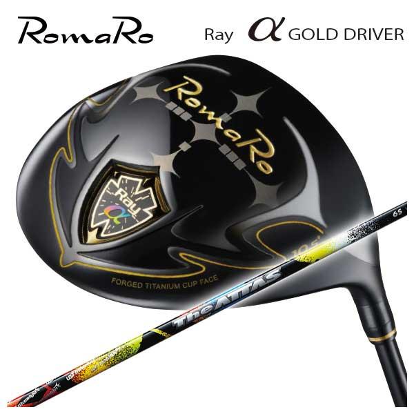 【特注カスタムクラブ】ロマロ Romaro 高反発モデルRay アルファ ゴールド ドライバーUSTマミヤThe ATTAS ジアッタス(10代目) シャフト