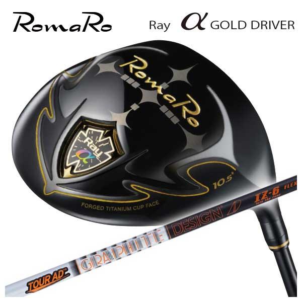 【特注カスタムクラブ】ロマロ Romaro 高反発モデルRay アルファ ゴールド ドライバーグラファイトデザインツアーAD IZシャフト