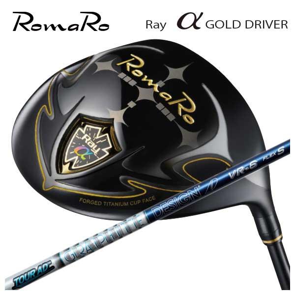 【特注カスタムクラブ】ロマロ Romaro 高反発モデルRay アルファ ゴールド ドライバーグラファイトデザインツアーAD VR シャフト