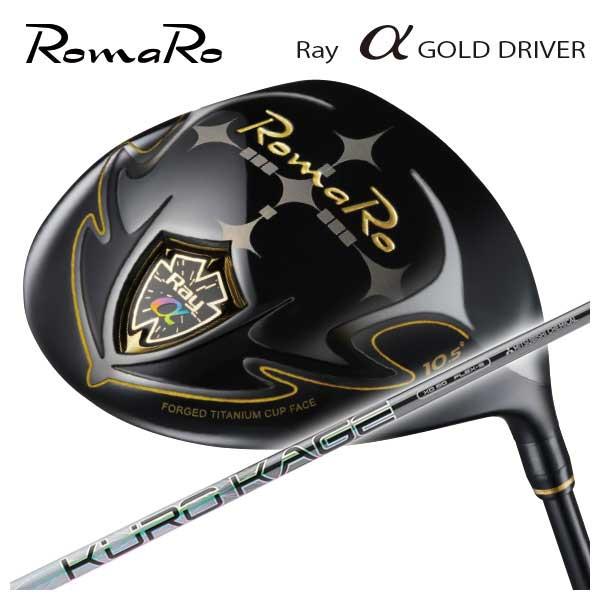 【特注カスタムクラブ】ロマロ Romaro 高反発モデルRay アルファ ゴールド ドライバー三菱ケミカル クロカゲXD シャフト