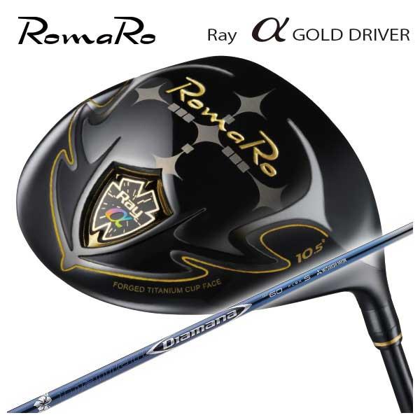 【特注カスタムクラブ】ロマロ Romaro 高反発モデルRay アルファ ゴールド ドライバー三菱ケミカル ディアマナBF シャフト