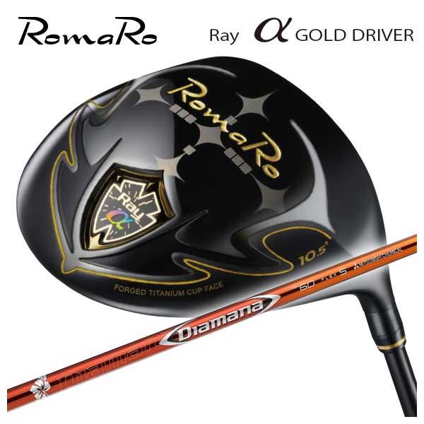 【特注カスタムクラブ】ロマロ Romaro 高反発モデルRay アルファ ゴールド ドライバー三菱ケミカル ディアマナRF シャフト
