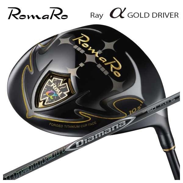 【特注カスタムクラブ】ロマロ Romaro 高反発モデルRay アルファ ゴールド ドライバー三菱ケミカル ディアマナDF シャフト