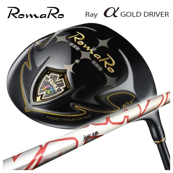 【特注カスタムクラブ】ロマロ Romaro 高反発モデルRay アルファ ゴールド ドライバーJBEAM ZY-YAMAZAKI (白)シャフト